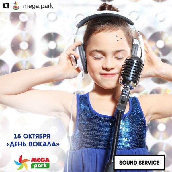 «День Вокала» в MEGA Park!